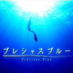 (再放送)プレシャス・ブルー