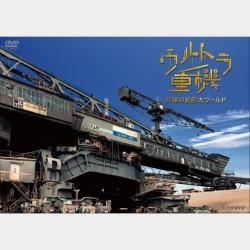 NHK BSP「ウルトラ重機」がついにDVD化!