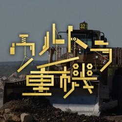 オーストラリアの鉱山が魅せる重機の連携プレー!