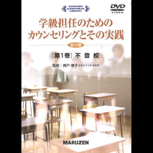 学級担任のためのカウンセリングとその実践DVD