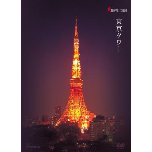 06_東京タワー