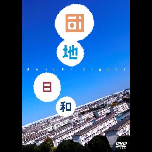 団地日和DVD