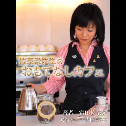 佐奈江先生のおもてなしカフェ