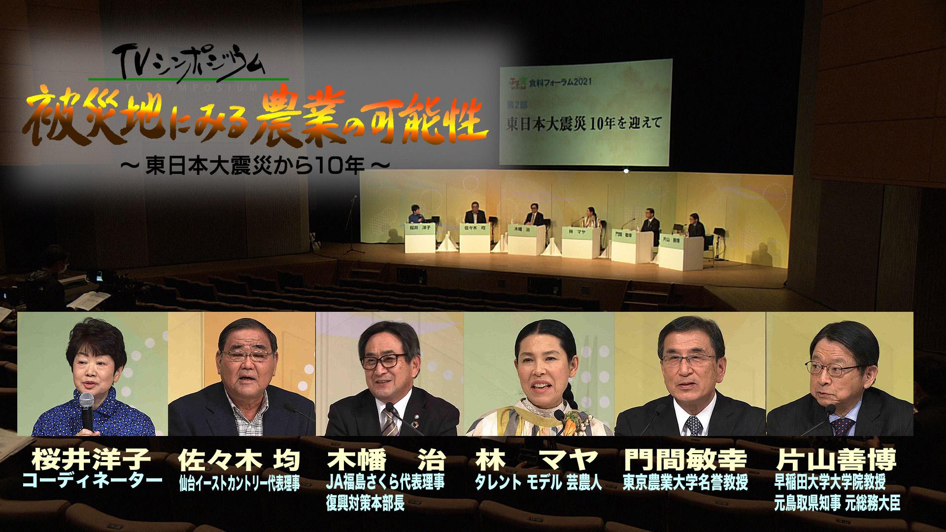 TVシンポジウム「震災10年」