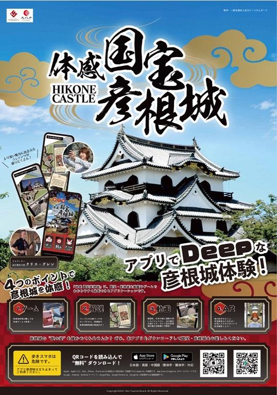 国宝彦根城01_アプリ